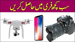 How To Get Free Product 100%|Free Mobile And Camera