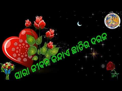 Bhala Pai bhuli jiba nuhe ta Sahaja