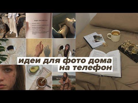 ИДЕИ ДЛЯ ФОТО НА ТЕЛЕФОН ДОМА