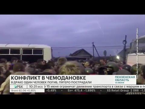 Конфликт в Чемодановке. Жители села Пензенской Области вышли на сход после драки с цыганами.