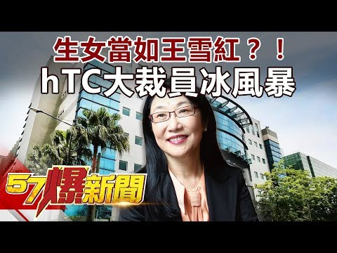 生女當如王雪紅?! hTC大裁員冰風暴 《57爆新聞》精選篇2018.07.03