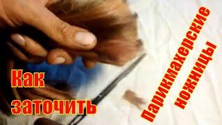 заточка парикмахерских ножниц в домашних условиях (при помощи доступных инструментов и материалов)