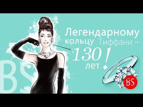 История помолвочного кольца Тиффани.