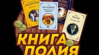 Как играть в Книгаполию