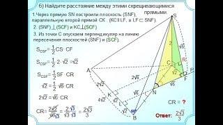 ЕГЭ Задание 14 Расстояние между скрещивающимися прямыми