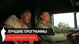 «Дорожные войны» и «Дальнобойщики» на Перце!