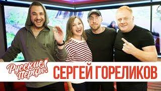 Скачать Сергей Гореликов в утреннем шоу Русские Перцы
