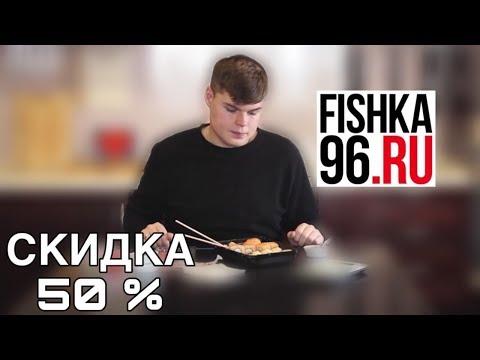СКИДКА 50% !? | FISHKA 96 | ГОЛОДНЫЙ ОБЗОР | ЕКАТЕРИНБУРГ