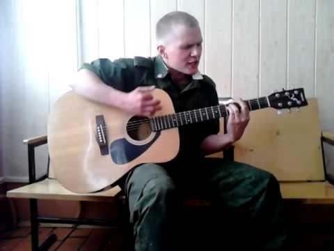 Армейская песня под гитару (аккорд гитары я возьму в последний раз) Дембельская
