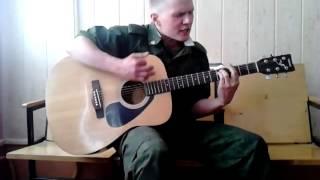 �������� ���� Армейская песня под гитару (аккорд гитары я возьму в последний раз) Дембельская ������