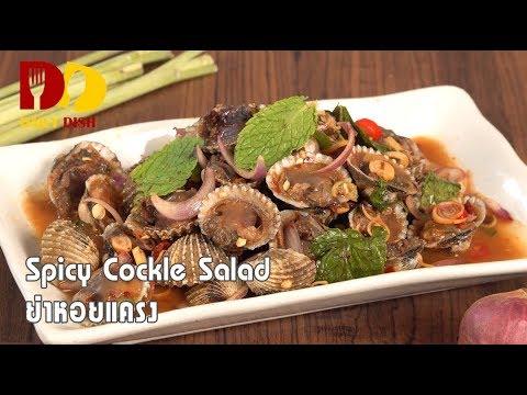 Spicy Cockle Salad | Thai Food | ยำหอยแครง - วันที่ 05 Nov 2018