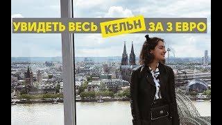 Зачем надо съездить в Кельн / Бонн? | ПУТЕШЕСТВИЕ ВДВОЕМ | ЖИВЬЕ