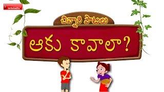 Chinnari Patalu # 6 - Telugu Rhymes for kids