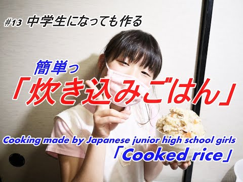 #13?????????????????????????????Japanese rice junior high school students make cooked rice