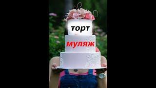 як зробити макет торта