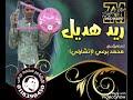 أغنية ريد هديل كامله محمد برعي اتشارلي mp3