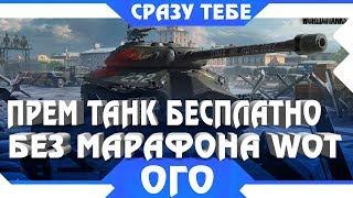 ПРЕМ ТАНК БЕСПЛАТНО БЕЗ МАРАФОНОВ СРАЗУ, УСПЕЙ ЗАБРАТЬ! МАРАФОН ОХОТА НА РАЗВЕДЧИКА world of tanks
