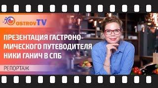ГАСТРОНОМИЧЕСКИЙ ПУТЕВОДИТЕЛЬ ПО САНКТ ПЕТЕРБУРГУ ОТ НИКИ ГАНИЧ   Репортаж OSTROV TV