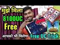 I Got Free 8100UC in Pubg Mobile   Pubg Mobile Free UC Trick   How to Get Free UC in Pubg Mobile