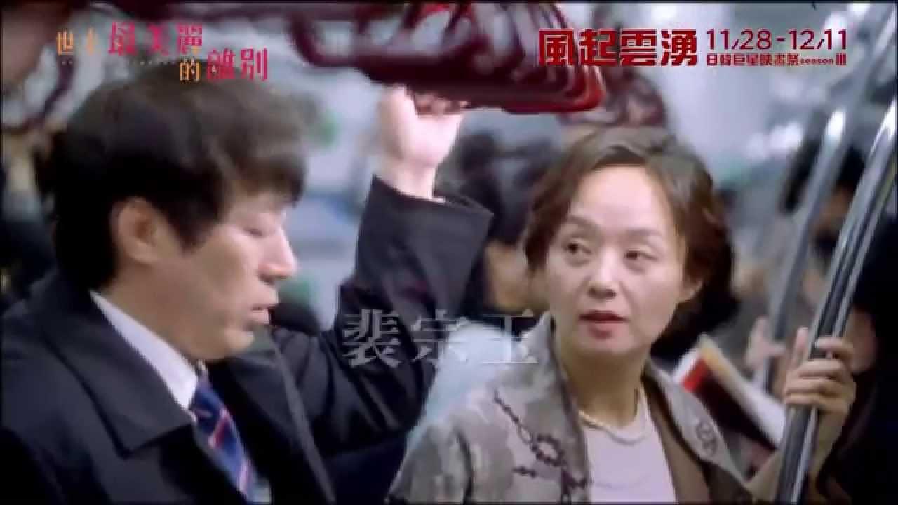 《世上最美麗的離別》The Last Blossom 官方中文正式預告│風起雲湧 日韓巨星映畫祭Season III 11.28-12.11 - YouTube