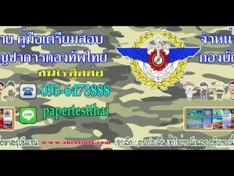 {{HOT}}เก็งแนวข้อสอบ กลุ่มงานคอมพิวเตอร์ กองบัญชาการกองทัพไทย ปี59