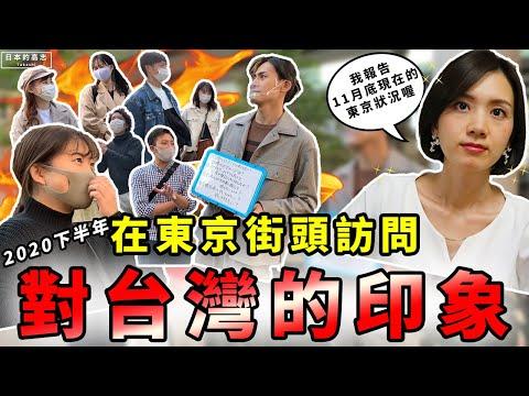 疫情暴發後外國人對台灣的印象!【日本東京街訪】