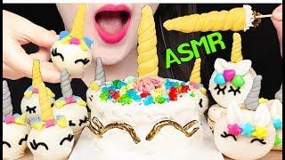 ASMR UNICORN CAKE, CAKE POP, MACARON 유니콘 케이크, 케이크팝, 마카롱 먹방 (EATING SOUNDS) NO TALKING MUKBANG