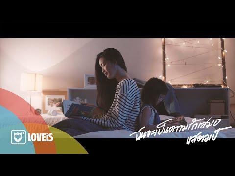 STAMP - ฉันจะเป็นความรักเสมอ | Love Speaks [Official MV]