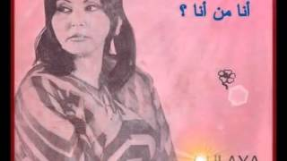 Video Ana Man Ana              أنا من أنا  التونسية  عليا download MP3, 3GP, MP4, WEBM, AVI, FLV Oktober 2018
