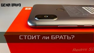 Xiaomi Redmi S2 СТОИТ СВОИХ ДЕНЕГ? Плюсы, минусы, ОТКРОВЕННО