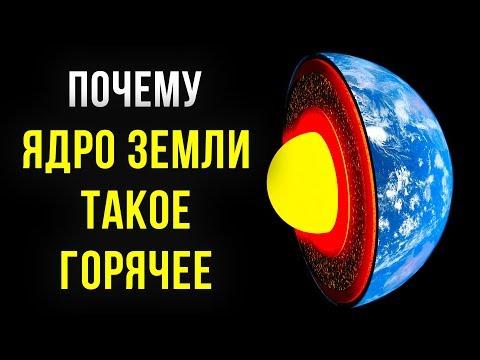 Почему земное ядро горячее Солнца