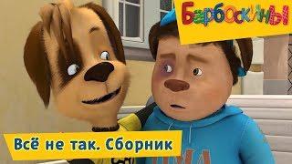 Всё не так 🤔 Барбоскины 😊 Сборник мультфильмов 2018