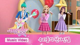 시크릿 쥬쥬 별의 여신4 뮤직비디오 '우리들의 선샤인빌' [SECRET JOUJU THE GO…