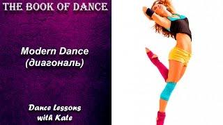 Урок по современному танцу - Modern Dance (диагональ №1)