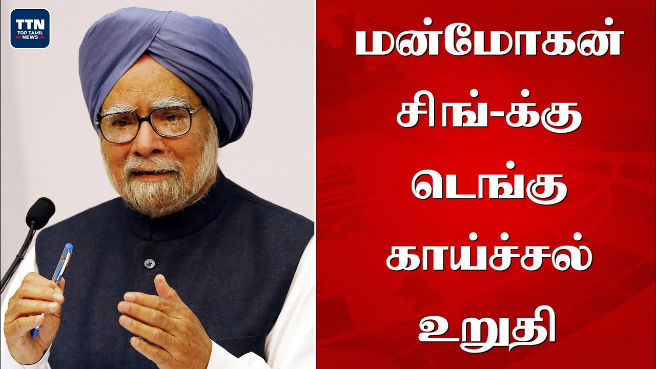 Top10News | Manmohan Singh உடல்நிலை | Sasikala Jayalalitha | Tamil Nadu Fishermen | Modi | CSK | TTN