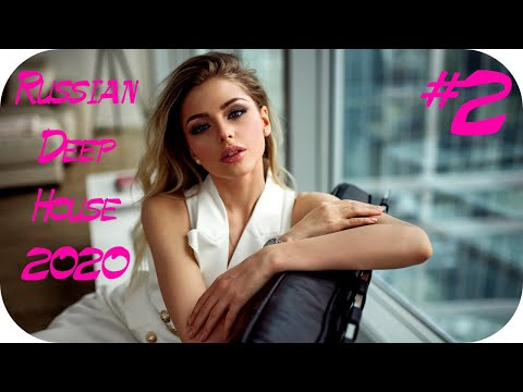 🇷🇺 РУССКИЙ ДИП ХАУС 2020 🔊 Russian Deep House Mix 2020 🔊 Russian House 2020 #1