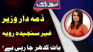 News Talk with Yashfeen Jamal | Full Program | 23 February 2019 | Neo News