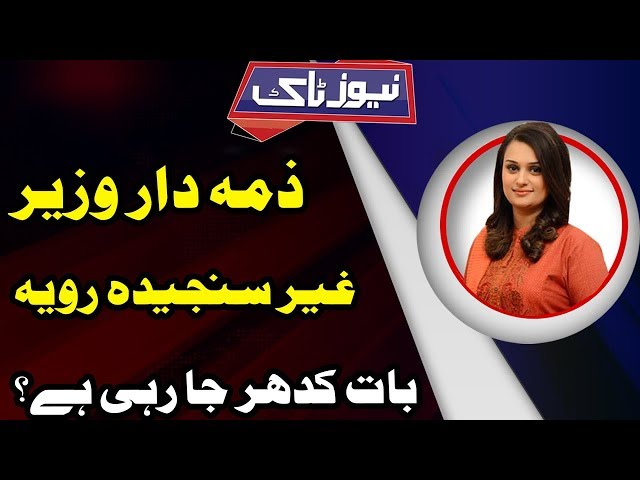 News Talk with Yashfeen Jamal | Full Program | 23 February 2019 | Neo News