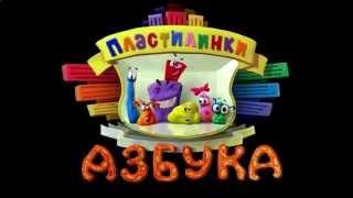 Азбука для малышей видео развивающая, на русском, буква А