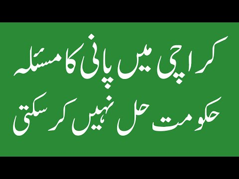 The Solution of Water Crisis in Karachi