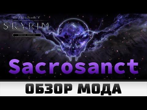 TES V: Skyrim | Обзор мода Sacrosanct