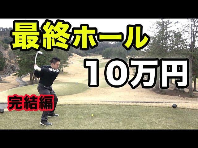 【予想不可】最終ホール10万円ゲットするのは! 第3回Sho-Time スキンズマッチ 完結編