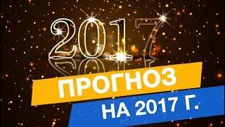 Прогноз на 2017 год. ОН-ЛАЙН ТРАНСЛЯЦИЯ. ПРОГНОЗ МАРЫ НА 2017 ГОД.
