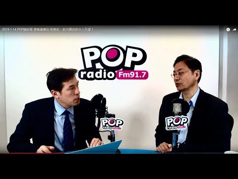 2019-1-14 POP撞新聞 黃暐瀚專訪 張善政:參選總統機率 遠超過五成!