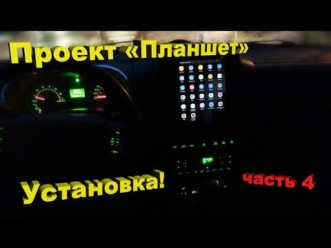 Ford Explorer IV – Проект ПЛАНШЕТ! Часть 4. Установка!