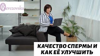 Об улучшении спермы - Др. Елена Березовская  -