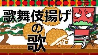 [say チーズおかき]say 歌舞伎揚げ[替え歌]
