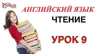 Правила чтения АНГЛИЙСКИЙ ЯЗЫК. Курс по чтению с нуля.