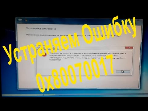 Ошибка при установке Windows 7 как исправить ошибку 0x80070017 Решение