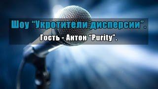 Игроки в покер | Антон «Purity»